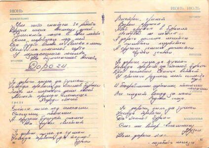 1974-1976. Армейский блокнот, лист 24
