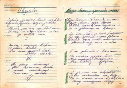 1974-1976. Армейский блокнот, лист 25