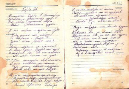 1974-1976. Армейский блокнот, лист 30