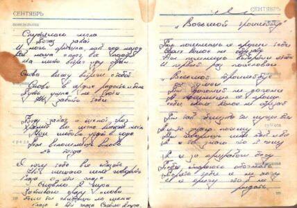1974-1976. Армейский блокнот, лист 35