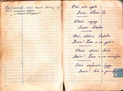 1974-1976. Армейский блокнот, лист 68