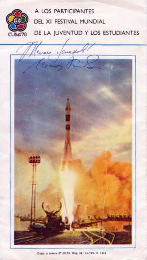 1978. Автограф Иосифа Кобзона