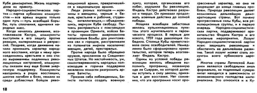 1959-03-22. Огонёк 1959 № 13(1658) (Mar 22, 1959)-24 (страница 18, нижняя половина)