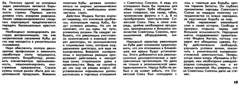 1959-03-22. Огонёк 1959 № 13(1658) (Mar 22, 1959)-25 (страница 19, нижняя половина)