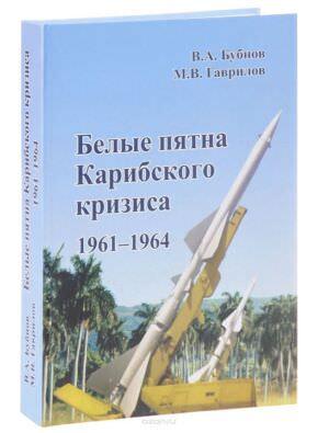292. «Белые пятна Карибского кризиса 1961-1964», фото 1