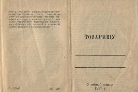 1987. Памятка солдату, листы 1,8