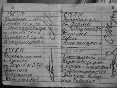 весна 1979 - 1980 осень - 05