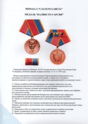 342. Ратомир Платанский. «Государственные награды Республики Куба 1961-2017»