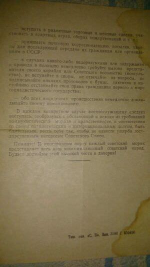 198Х-ХХ-ХХ. Памятка советскому военнослужащему-моряку, лист 3