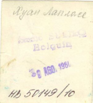 47. Хуан Лапласе Аустед, зубной врач. Оборотная сторона со штампом фотоателье. Республика Куба. 1960 г.