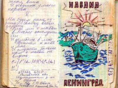 1983-1985 - 1 лист