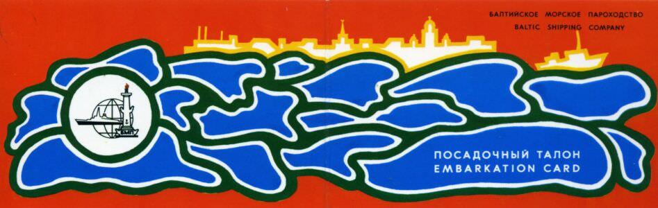 1977.11.05-22. Посадочный талон на «Балтику», титул. (Гавана-Ленинград)