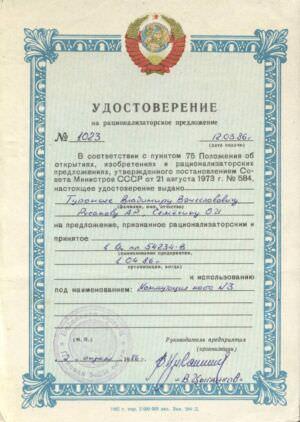 1986-04-02. Удостоверение на рацпредложение №1023. В/ч п.п. 54234-В.