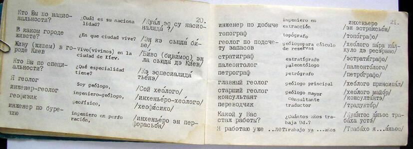 Русско-испанский разговорник, страницы 20-21
