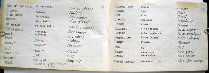 194. Русско-испанский разговорник, страницы 38-39