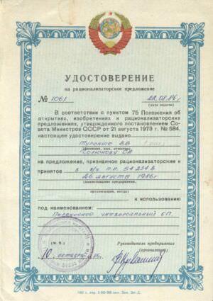 1986-10-10. Удостоверение на рацпредложение №1061. В/ч п.п. 54234-В.