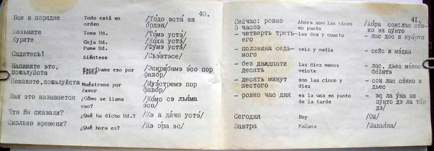 Русско-испанский разговорник, страницы 40-41