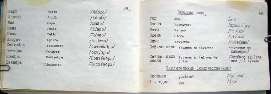 199. Русско-испанский разговорник, страницы 48-49