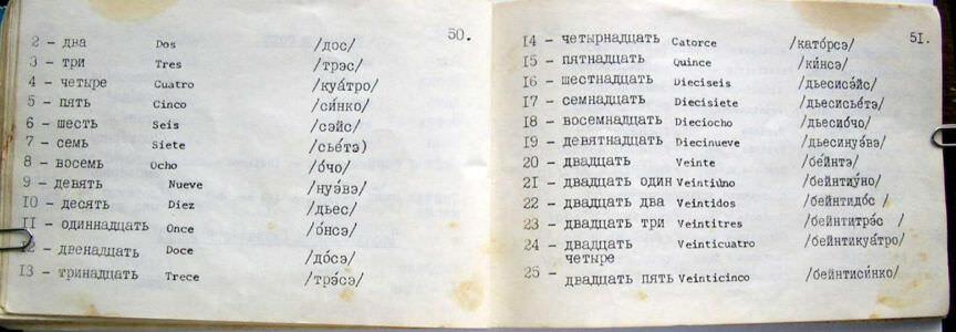 Русско-испанский разговорник, страницы 50-51