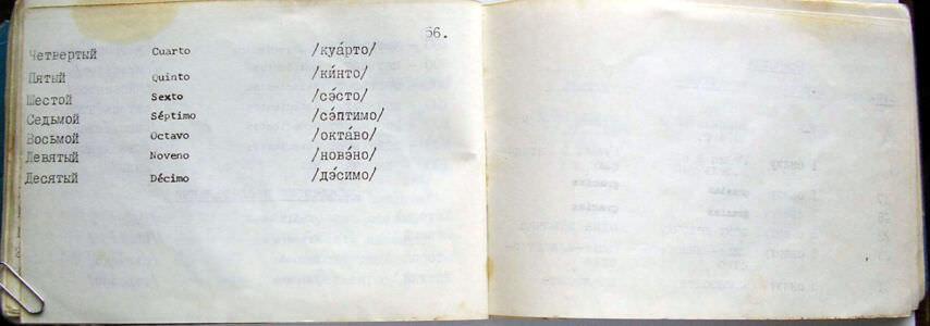 Русско-испанский разговорник, страницы 56