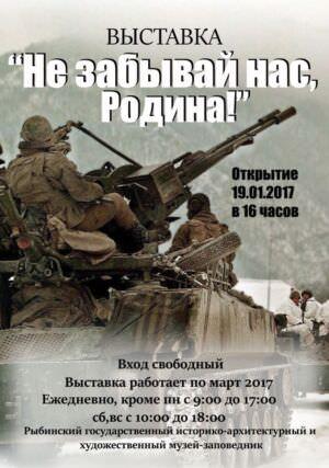 2017-01-19. Плакат о выставке в Рыбинске.
