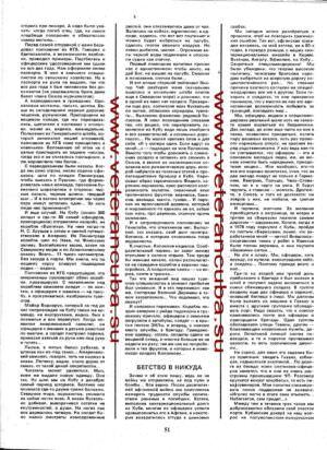 1992 - Статья «Сувенирная бригада». Лист 2