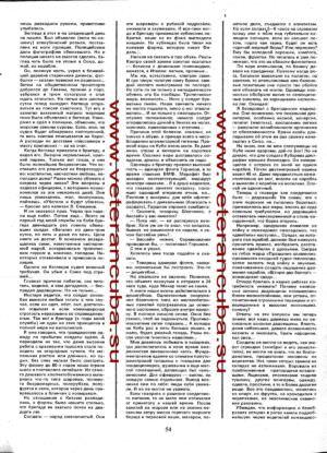 1992 - Статья «Сувенирная бригада». Лист 5