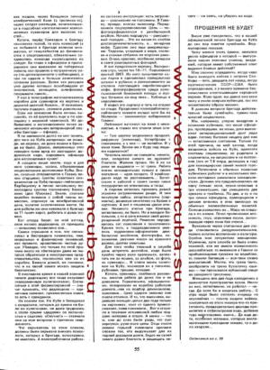 1992 - Статья «Сувенирная бригада». Лист 6