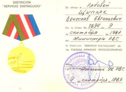 1987-09-09. Удостоверение к медали «Отличная служба» в Революционных Вооруженных Силах. Разворот с наградным текстом.