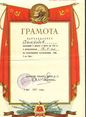 1975-05-01. Грамота