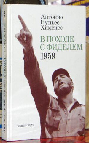 А.Н. Хименес. В походе с Фиделем 1959.Титул.