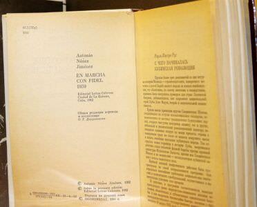 А.Н. Хименес В походе с Фиделем 1959.Разворот.