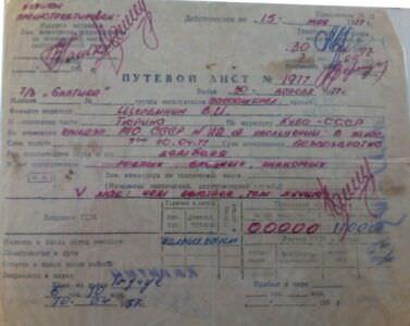1977-04-30. Дембельский путевой лист