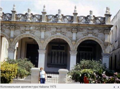 033. Колониальная архитектура, 1975