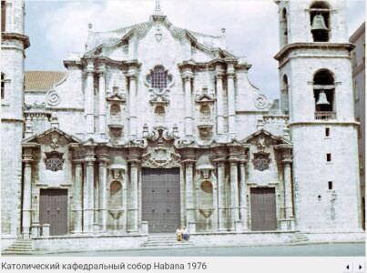 035. Католический кафедральный собор, 1976