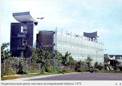 038. Национальный центр научных исследований, Гавана, 1975