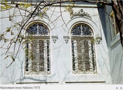 046. Красивые окна, 1975