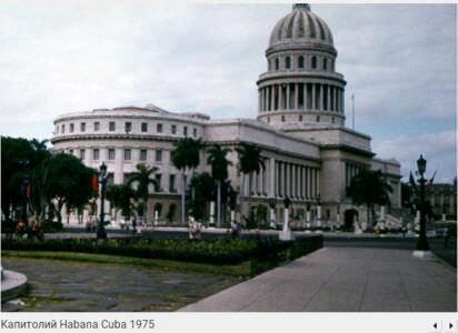 062. Капитолий, 1975