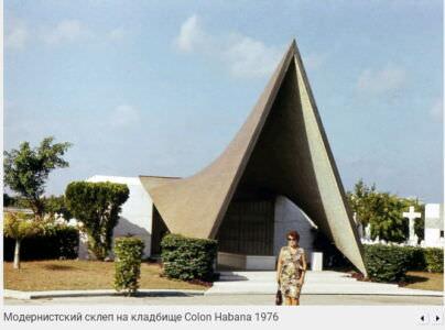 090. Кладбище Колон в Гаване, фото 10