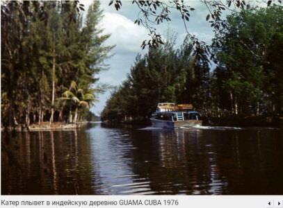 106. Катер плывет в индейскую деревню, Гуама, 1976