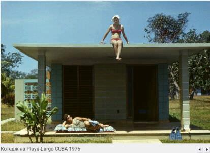125. Коттедж на Плайя-Ларго, 1976