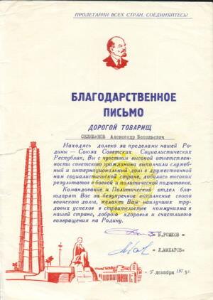 1973-12-09. Благодарственное письмо