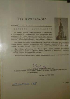 1965-06-10. Почетная грамота