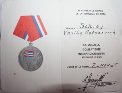1985-11-07. Удостоверение к медали воина-интернационалиста II  степени. Разворот.