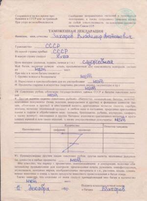 1991-12-12. Таможенная декларация - теплоход «Иван Франко».