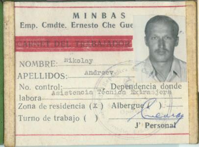 1986-1988. Удостоверение работника.