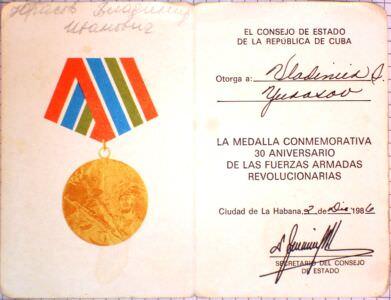 1986-12-02. Юбилейная медаль «30 годовщина Революционных Вооруженных Сил», «30 aniversario de las Fuerzas Armadas Revolucionarias». Разворот.