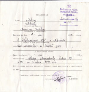 1993-05-04. Предписание из в/ч в военкомат.
