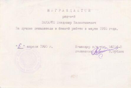 1992-04-05. За успехи в боевой работе