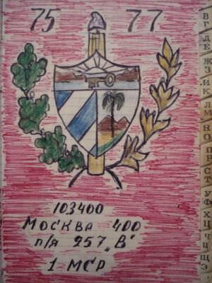 1975-1977 - титульный лист